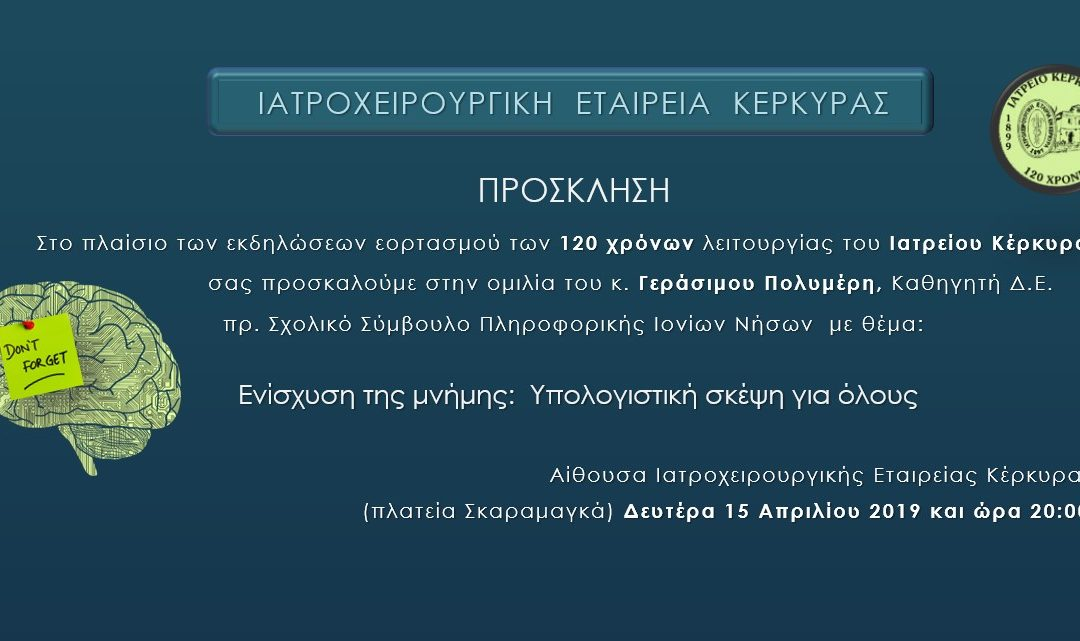 """Δευτέρα 15 Απριλίου Διάλεξη του κ. Γεράσιμου Πολυμέρη """"Ενίσχυση της μνήμης Υπολογιστική σκέψη για όλους"""""""