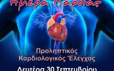 29 Σεπτεμβρίου: Ημέρα καρδιάς – Προληπτικός Καρδιολογικός Ελεγχος