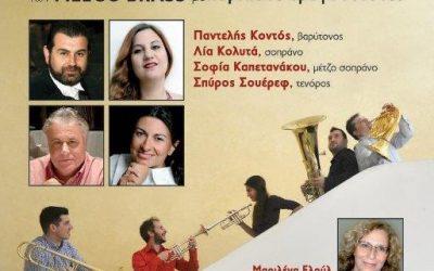 Μεγάλη Συναυλία για τα 120 χρόνια του Ιατρείου Κέρκυρας